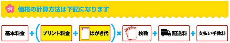 ネットプリントジャパン料金体系