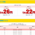 ネットプリントジャパン料金
