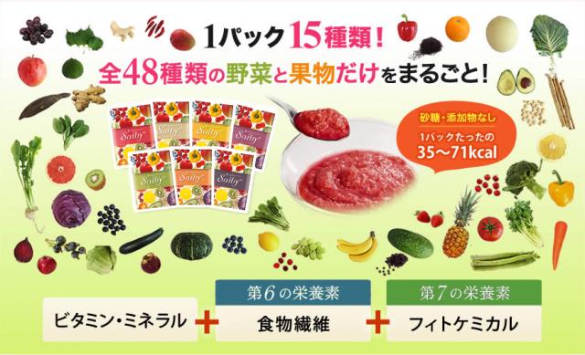 食べるスムージーサイビー野菜と果物