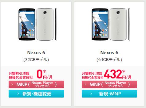 nexus6ゼロ円